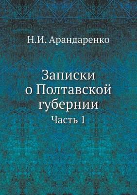 Zapiski o Poltavskoj gubernii