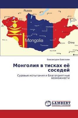 Mongoliya v tiskakh eye sosedey