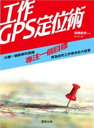 工作GPS定位術