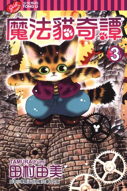 魔法貓奇譚 3