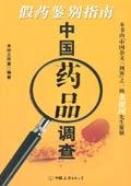 中国药品调查