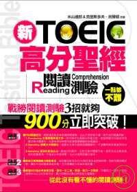 新TOEIC高分聖經