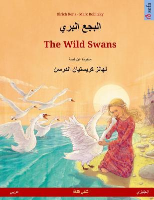 Albagaa Albary – The Wild Swans. Bilingual children's book based on a fairy tale by Hans Christian Andersen (Arabic – English)