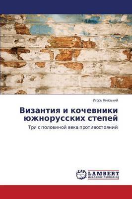 Vizantiya i kochevniki yuzhnorusskikh stepey