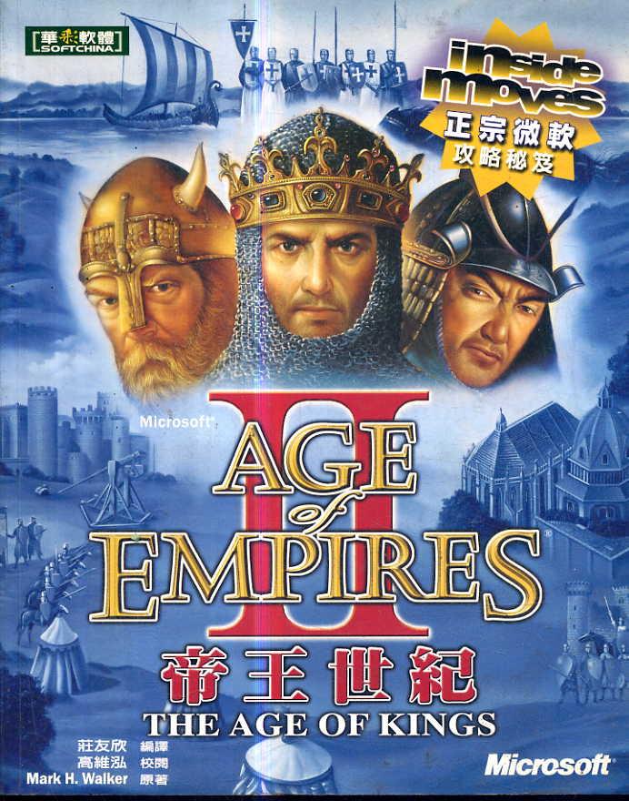 帝王世紀攻略秘笈