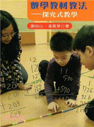 數學教材教法