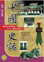 中國史話(2)唇槍舌戰的春秋時代