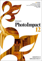抓住你的 PhotoImpact 12(附1片光碟片)