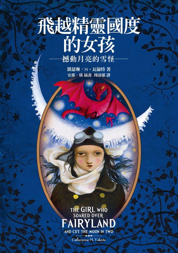 飛越精靈國度的女孩──撼動月亮的雪怪──
