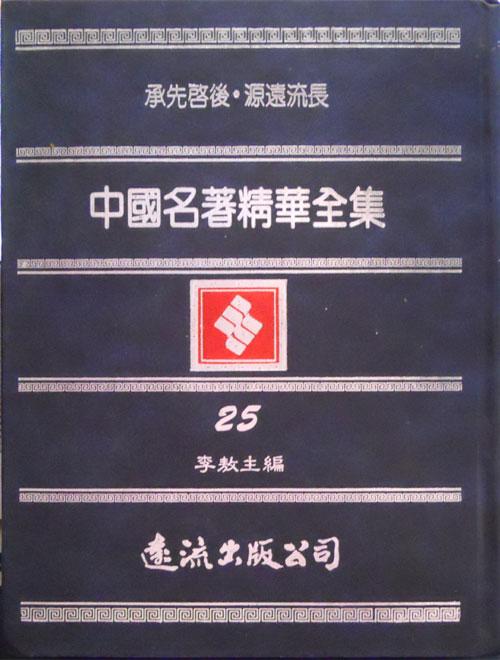 中國名著精華全集第二十五冊
