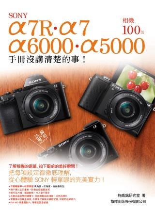 Sony A7R‧A7‧A6000‧A5000相機 100% 手冊沒講清楚的事