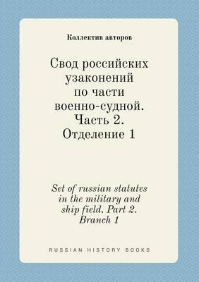 Set of Russian Statutes in the Military and Ship Field. Part 2. Branch 1