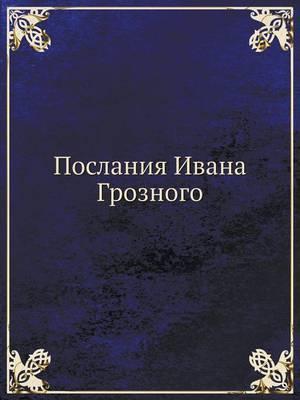 Poslaniya Ivana Groznogo