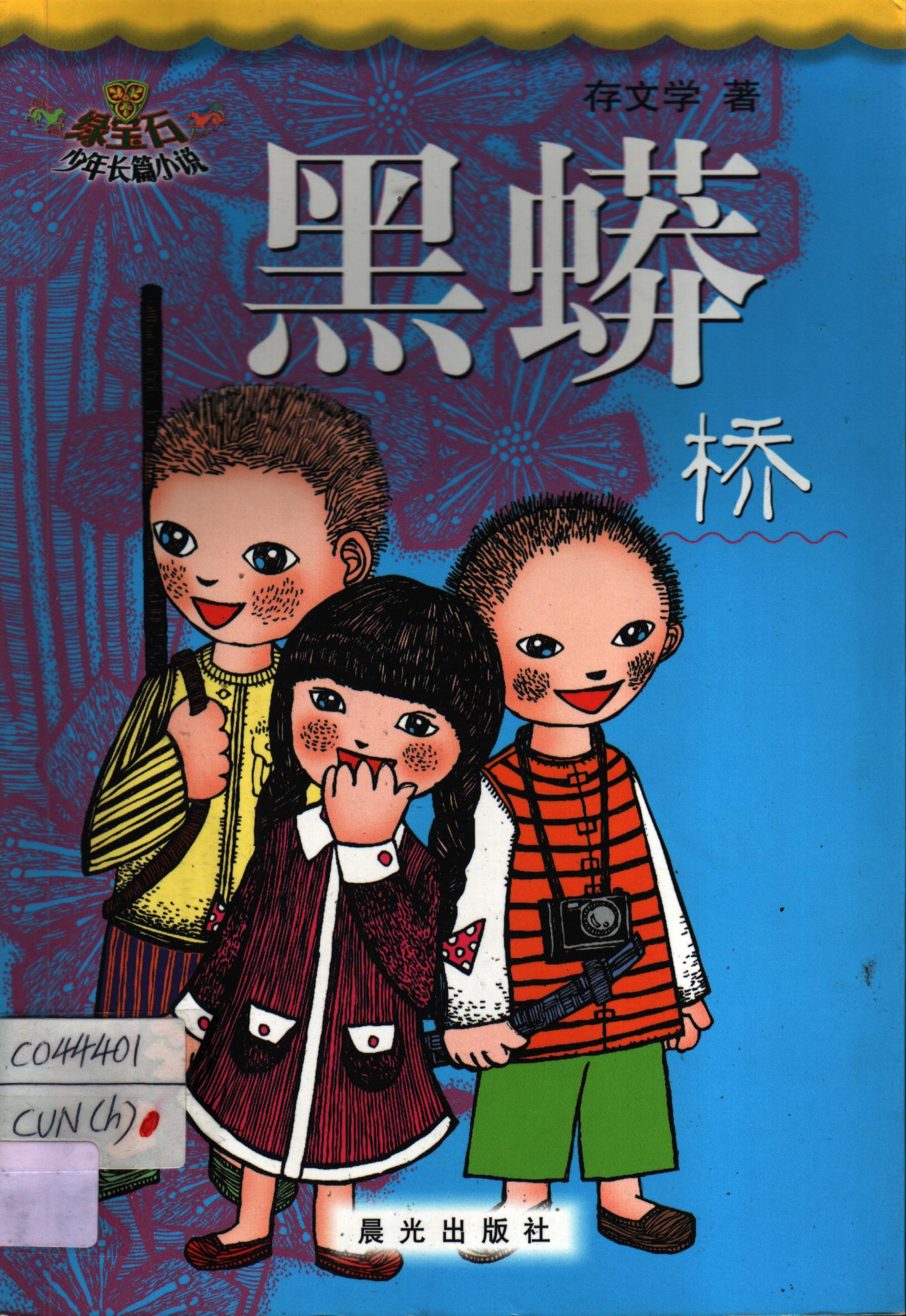 黑蟒桥/绿宝石少年长篇小说