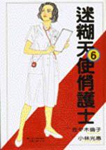 迷糊天使俏護士(6)
