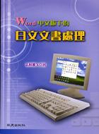 WORD中文版下的�...