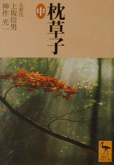 枕草子(中)