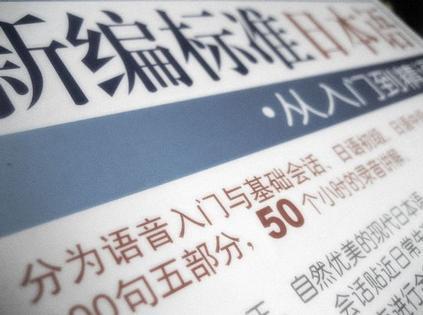 新编标准日本语 从入门到精通MP3