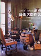 歐洲藝術大師的家
