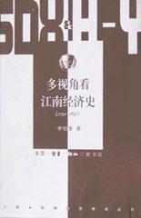 多视角看江南经济史