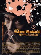 穿著Vivienne Westwood馬甲的灰姑娘