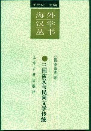 三国演义与民间文学传统