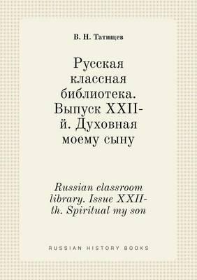 Russian Classroom Library. Issue XXII-Th. Spiritual My Son