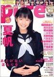 ピュア☆ピュア Vol.34