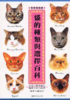 貓的種類與選擇百科
