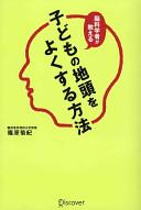 脳科学者が教える子どもの地頭をよくする方法