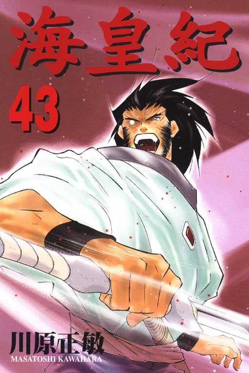 海皇紀 43