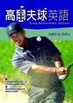 高爾夫球英語