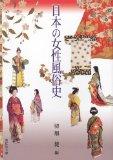 日本の女性風俗史