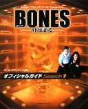 BONES‐骨は語る‐オフィシャルガイド