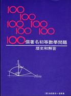 100個初等數學問題