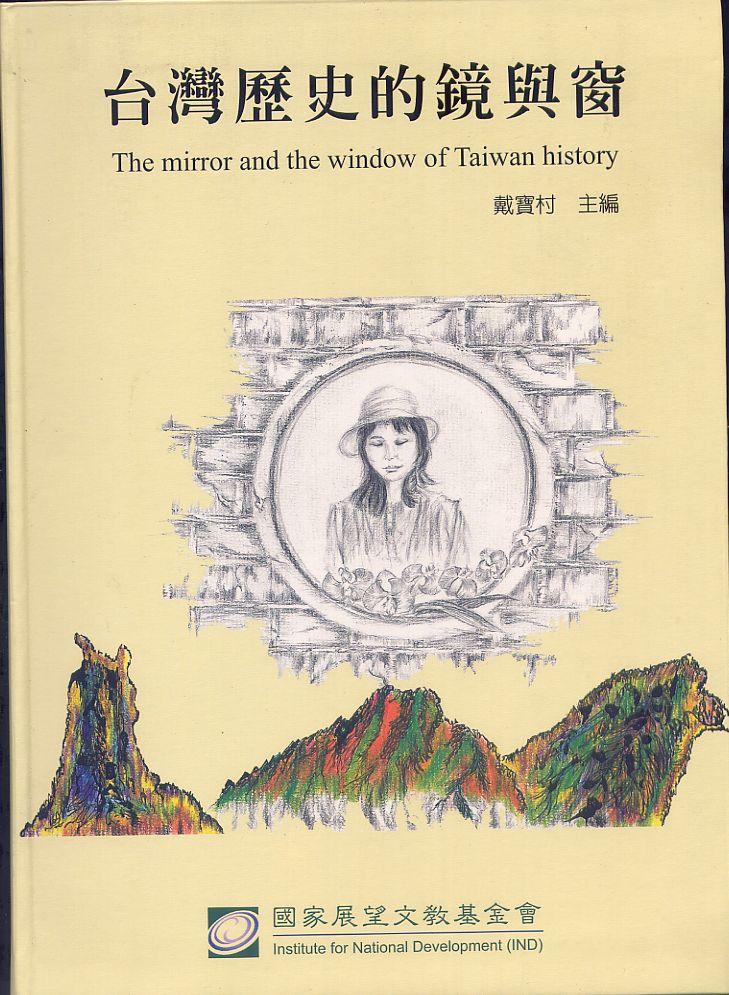 台灣歷史的鏡與窗