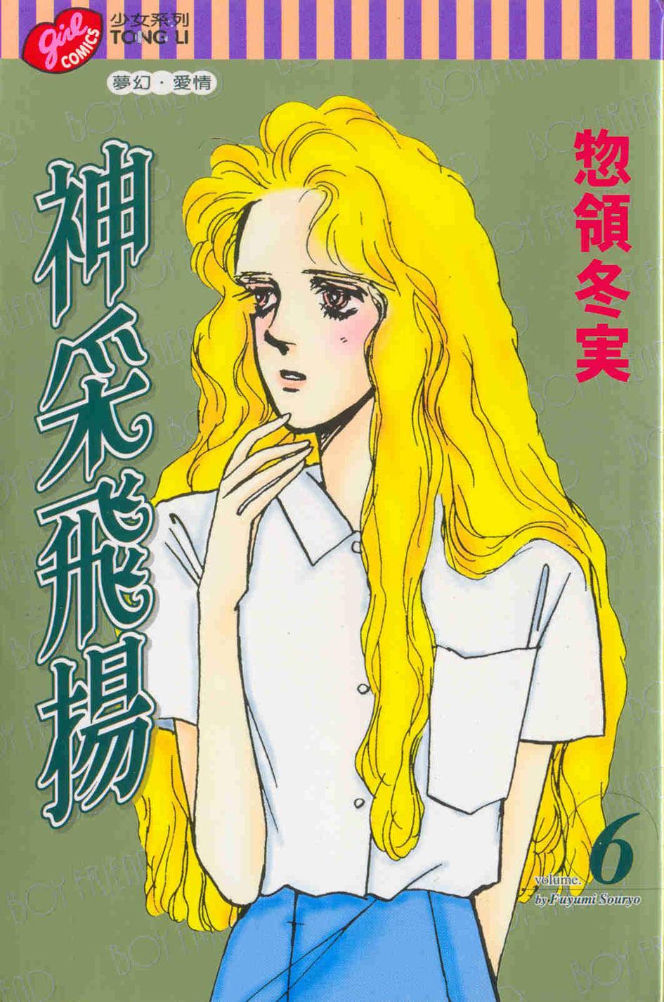 神采飛揚(06)