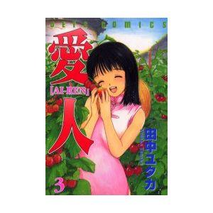 愛人 -AI・REN- 3
