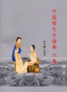 中國婦女史論集六集