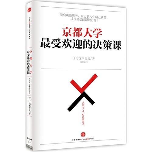 京都大学受欢迎的决策课