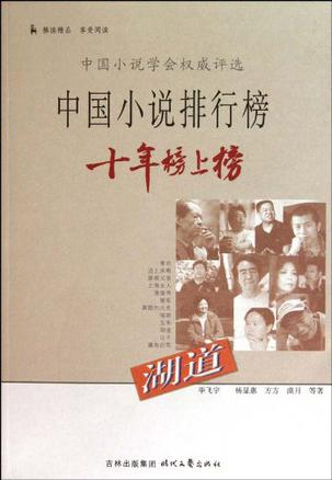 中国小说排行榜十年榜上榜