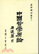 中國哲學原論