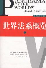 世界法系概览(上下)
