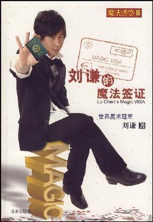 刘谦的魔法签证