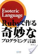 Rubyで作る奇妙なプログラミング言語