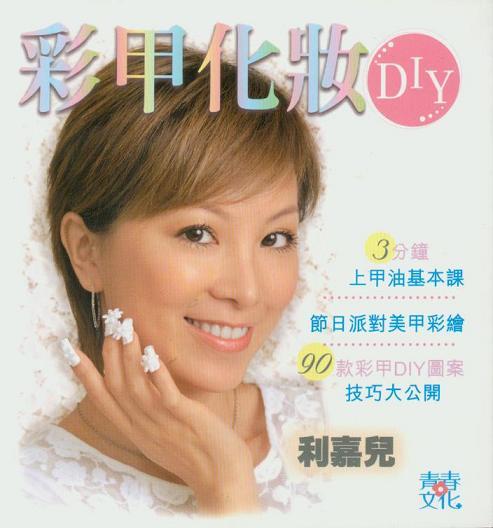 彩甲化妝DIY