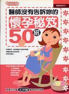 懷孕秘笈50招