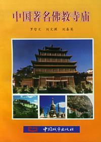 中国著名佛教�...