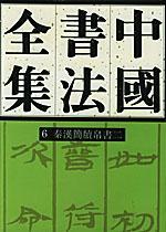 中国书法全集 6  秦汉简读帛书二