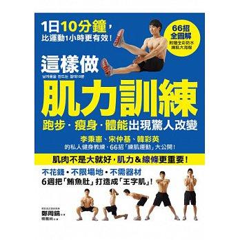 這樣做「肌力訓練」